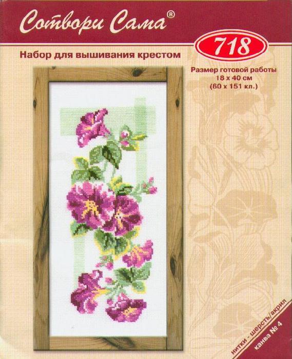 Цветочные панельки - 10