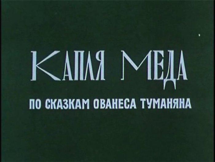 1982Капля меда (700x529, 32Kb)