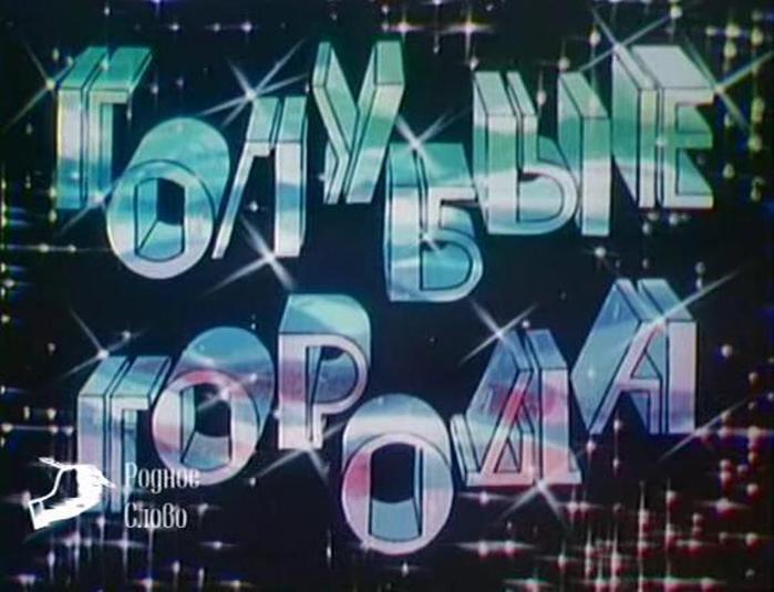 1985Голубые города (700x535, 49Kb)