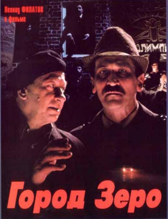 1989Город Зеро (537x700, 279Kb)