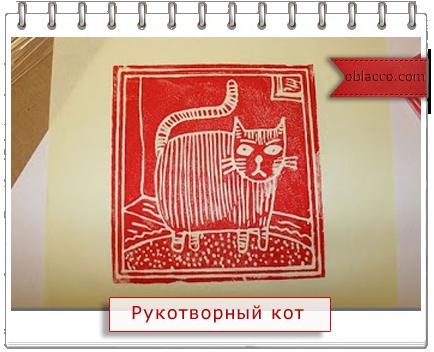 рукоделие рисунок кот