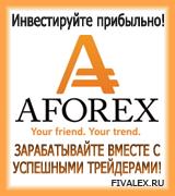 Инвестирование с торговой системой Mirror Trader/3589781_AForex (160x180, 23Kb)