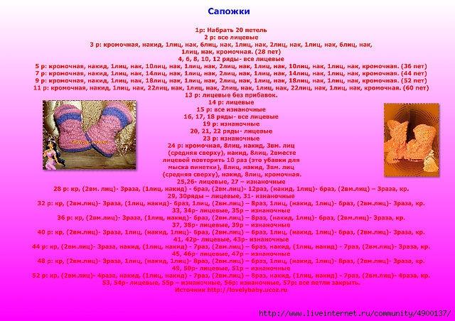 Сапожки (640x452, 249Kb)