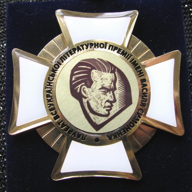 Літературна премія імені василя