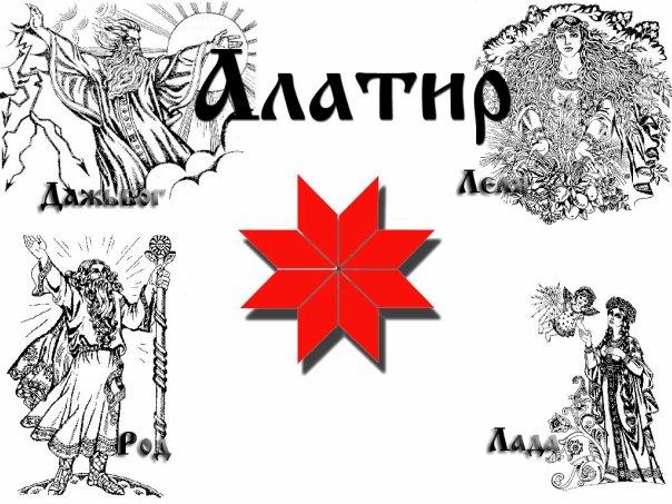 алатырь (604x453, 75Kb)
