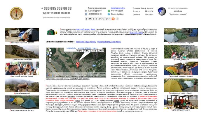Туристическая палаточная стоянка в Крыму/4718947_Skrin_saita_kempings (700x395, 341Kb)