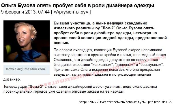 Ольга Бузова - Страница 7 97265794_large_1360570652_ScreenShot_1015