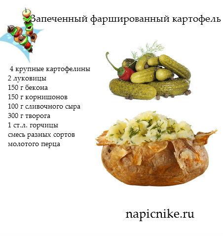 4278666_Zapechennii_farshirovannii_kartofel (452x478, 43Kb)