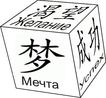 dream_cube (372x345, 67Kb)