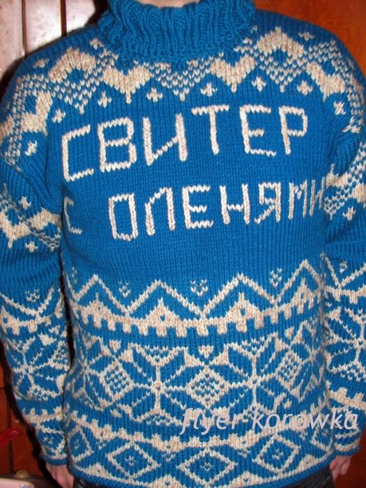 С оленем свитер мне не вяжет