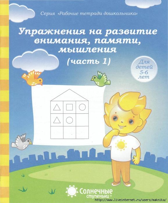 4663906_oblojka_1_chastNo (578x700, 310Kb)