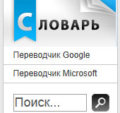 21_11_2012_16_11_25_slovar2 (170x160, 9Kb)