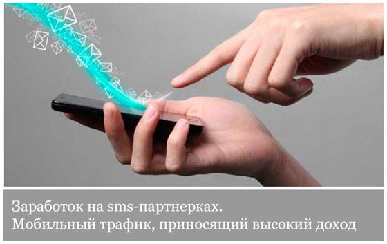 Заработок на sms-партнерках. Мобильный трафик, приносящий высокий доход/2447247_sms (560x353, 32Kb)