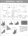 ������ 025 block origami-019-019 (541x700, 196Kb)
