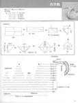 ������ 025 block origami-038-038 (535x700, 178Kb)