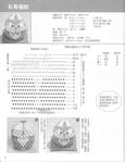 ������ 025 block origami-048-048 (539x700, 217Kb)