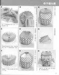 ������ 025 block origami-058-058 (543x700, 251Kb)