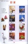 ������ 025 block origami-077-077 (444x700, 215Kb)