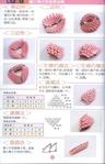 ������ 025 block origami-084-084 (451x700, 242Kb)