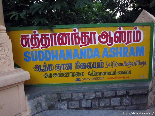 Индия, Тируваннамалай, ашрам Suddhananda 2 (640x480, 289Kb)