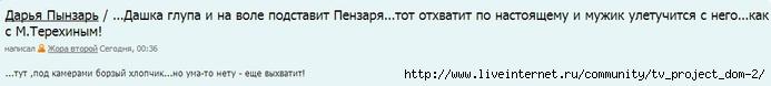 http://img0.liveinternet.ru/images/attach/c/7/97/322/97322208_large_dasha.jpg