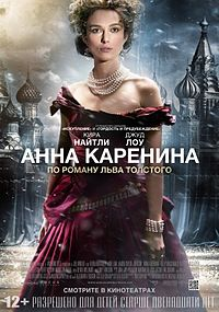 Anna_Karenina_poster (200x285, 19Kb)