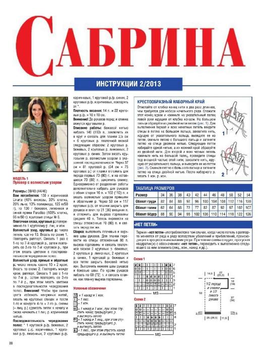 Sabrina022013_40 (518x700, 230Kb)