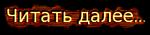 0_6731c_823f0ec1_S (150x35, 9Kb)