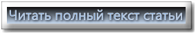 4252185_knopka (283x49, 14Kb)