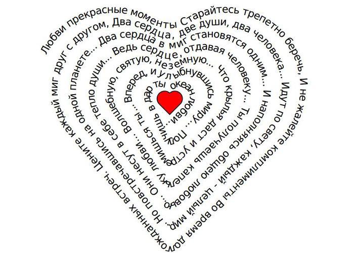 Сердце (700x500, 58Kb)