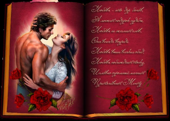Красивая музыкальная открытка о любви