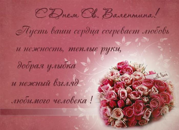 Поздравления с праздниками 97358694_large_valentin