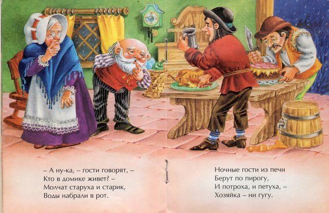 Пословицы к произведениям маршака старуха дверь закрой