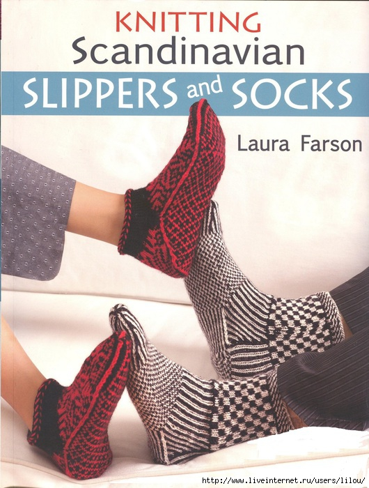 Knitting_Scandinavian_slippers_and_socks_LauraFarson_001 (530x700, 253Kb)