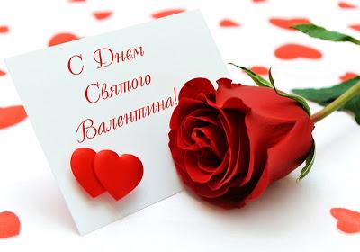 97364105_Den_Svyatogo_Valentina (400x280, 32Kb)