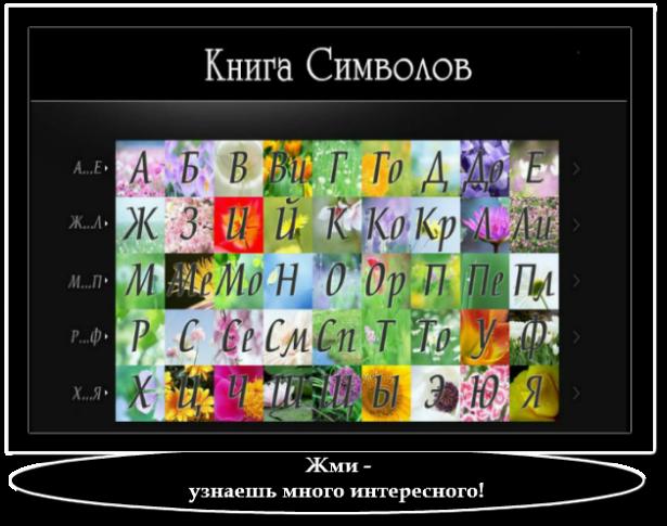 Книга символов (615x485, 395Kb)