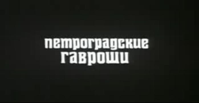 Актеры: Евгений Лебедев,