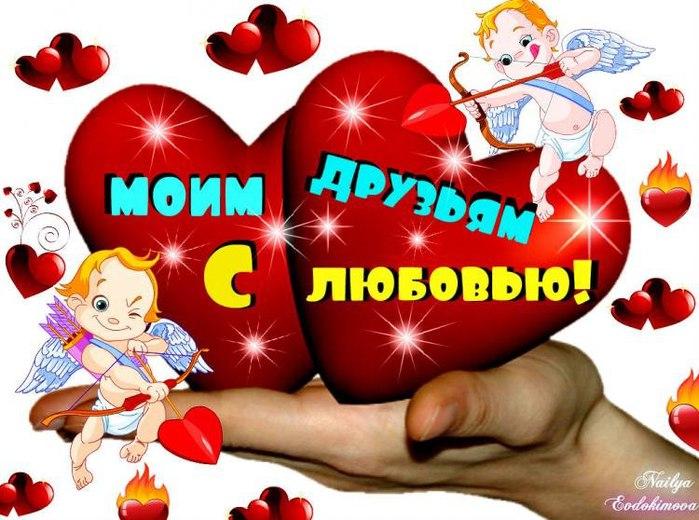 В день Святого Валентина Поздравляю всех любимых. Тех, кто любит и любим,