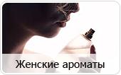 woman_parf (170x106, 19Kb)