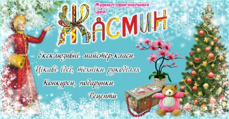 zhasmin1-e1353080397909 (457x238, 250Kb)