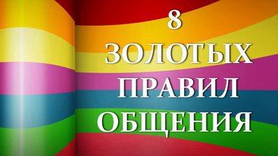 3370771_8_Zolotih_pravil_obsheniya (400x225, 19Kb)