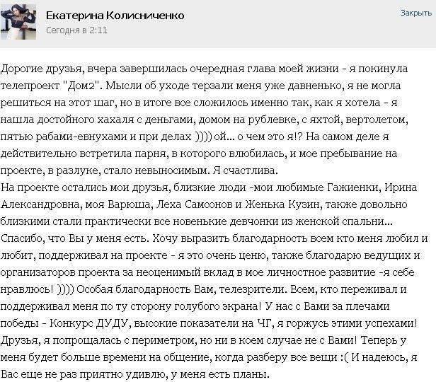 Катя Колисниченко - Страница 25 97427716_large_1bbea9ac7203