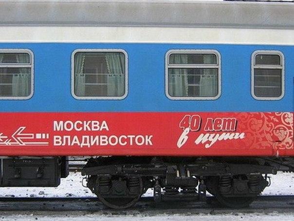 5087732_MoskvaVladivostok40letvpyti (604x455, 60Kb)