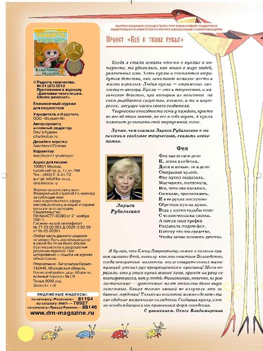 Блок журнала_page057 (525x700, 273Kb)