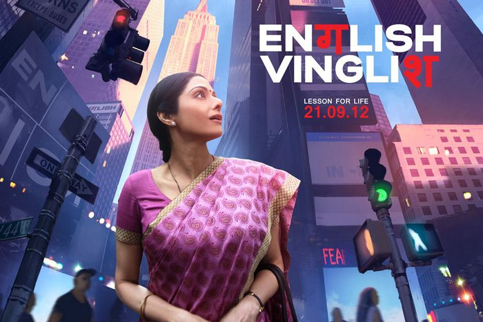 1349630020-english-vinglish-movie-posters (700x467, 76Kb)