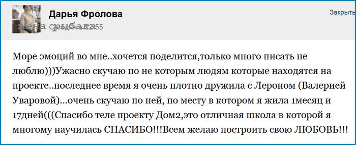 Дарья Фролова 97493006_large_6oJs7