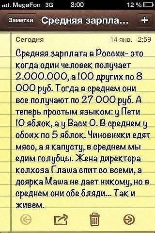 1361139550_Srednyaya_zarplata (320x480, 50Kb)