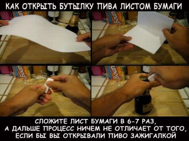 prikoly_na_spor_10 (627x468, 60Kb)