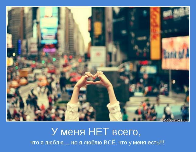 позитивное мышление/4171694_pozitivnii_motivator (644x499, 48Kb)