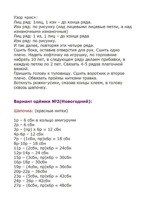 Result16 (494x700, 150Kb)